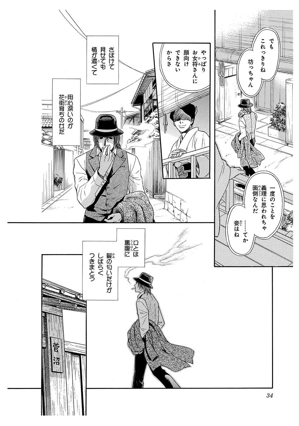 鵼の絵師 第2話「おきみやげ」①nue03-04.jpg