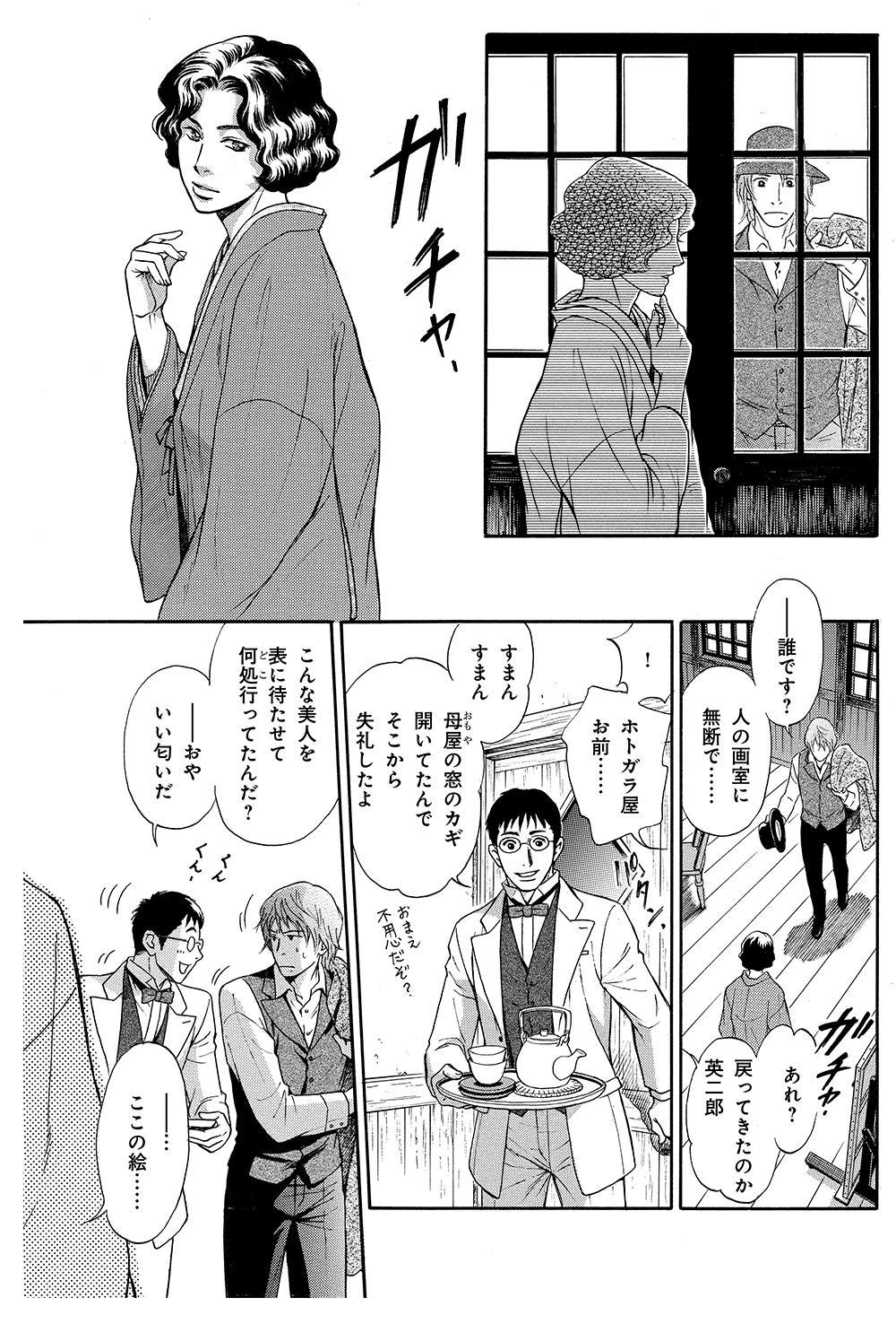 鵼の絵師 第2話「おきみやげ」①nue03-05.jpg