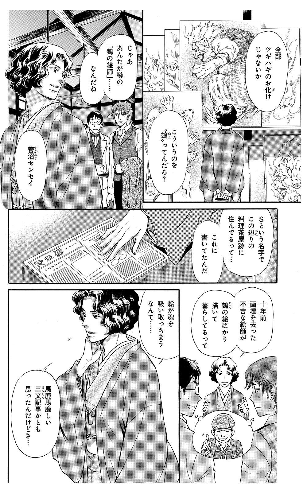 鵼の絵師 第2話「おきみやげ」①nue03-06.jpg