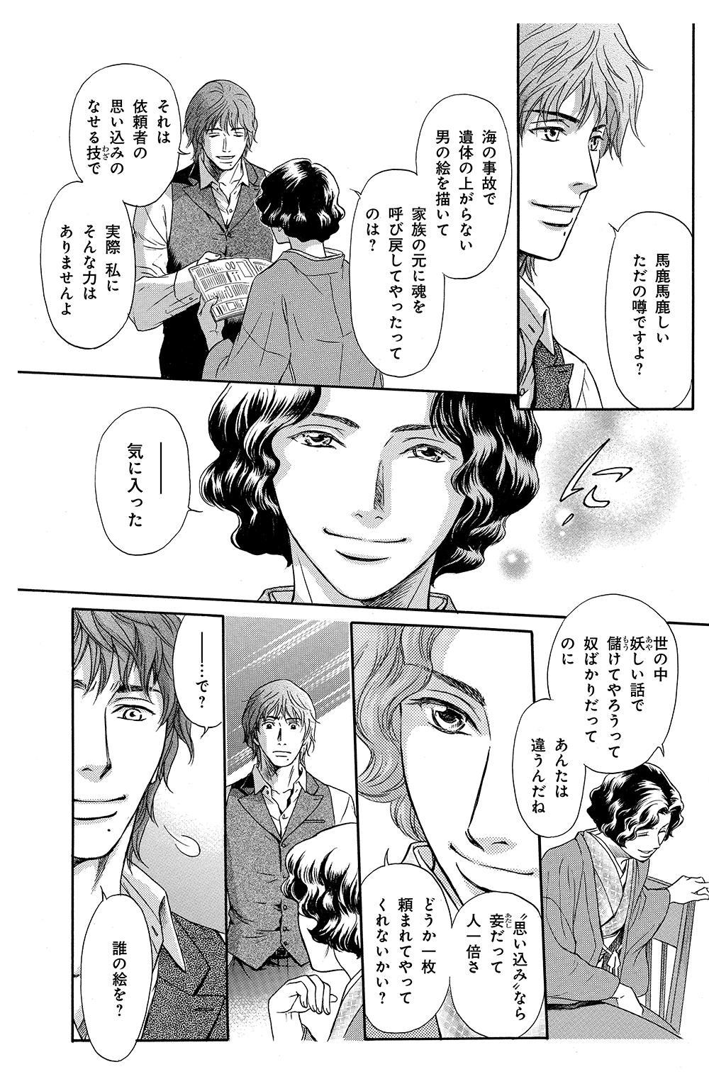鵼の絵師 第2話「おきみやげ」①nue03-07.jpg
