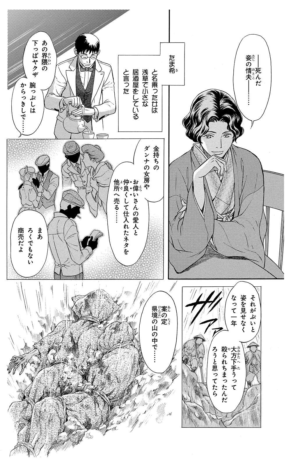 鵼の絵師 第2話「おきみやげ」①nue03-08.jpg