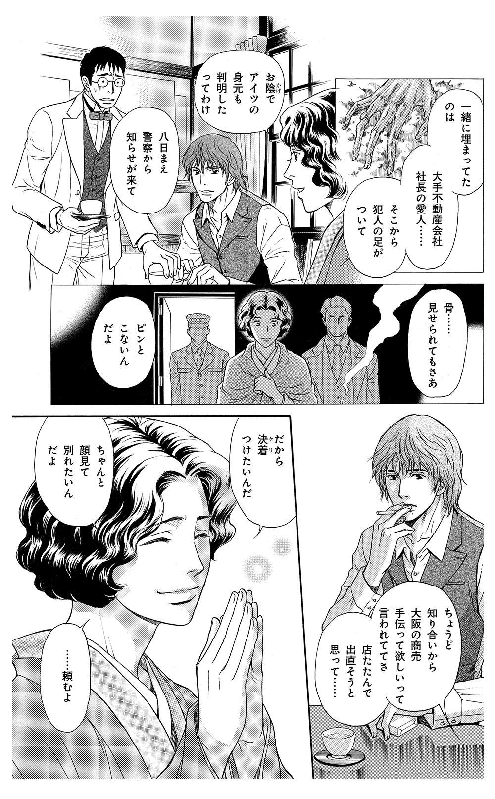 鵼の絵師 第2話「おきみやげ」①nue03-09.jpg