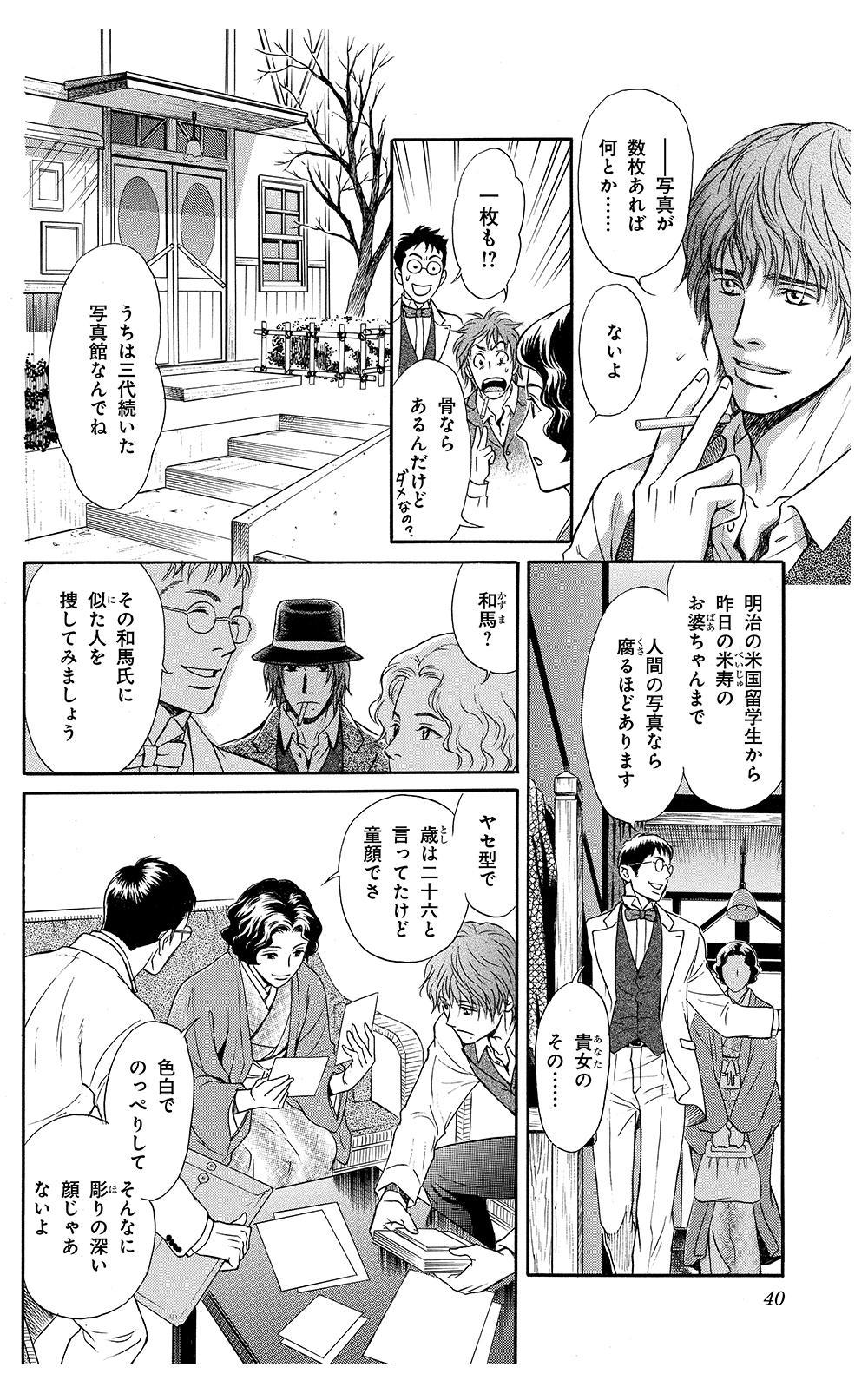 鵼の絵師 第2話「おきみやげ」①nue03-10.jpg