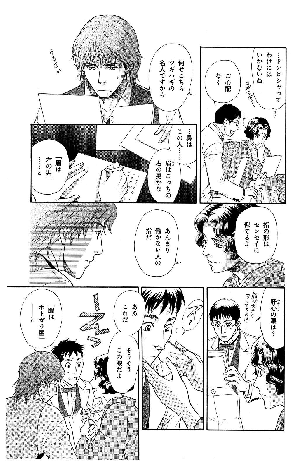 鵼の絵師 第2話「おきみやげ」①nue03-11.jpg