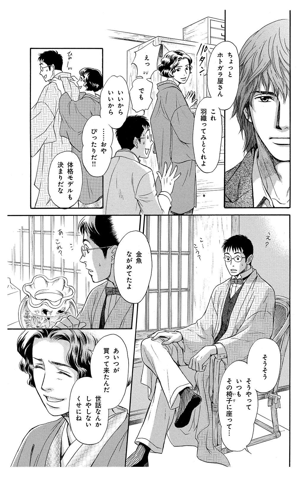 鵼の絵師 第2話「おきみやげ」①nue03-13.jpg