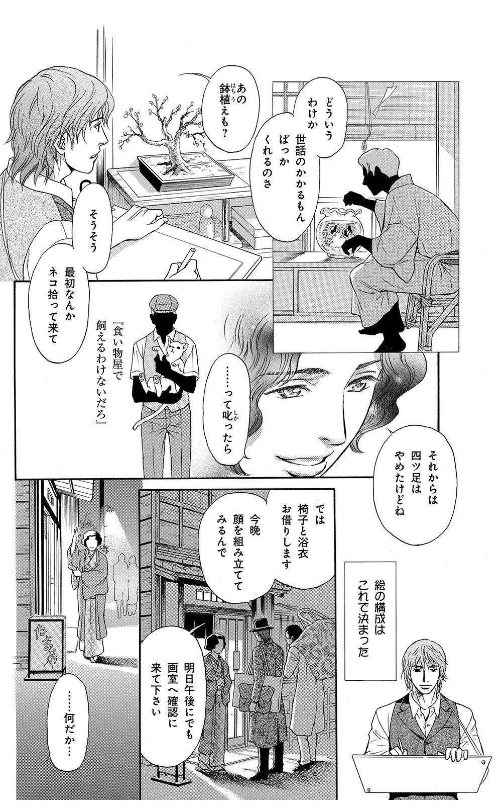 鵼の絵師 第2話「おきみやげ」①nue03-14.jpg