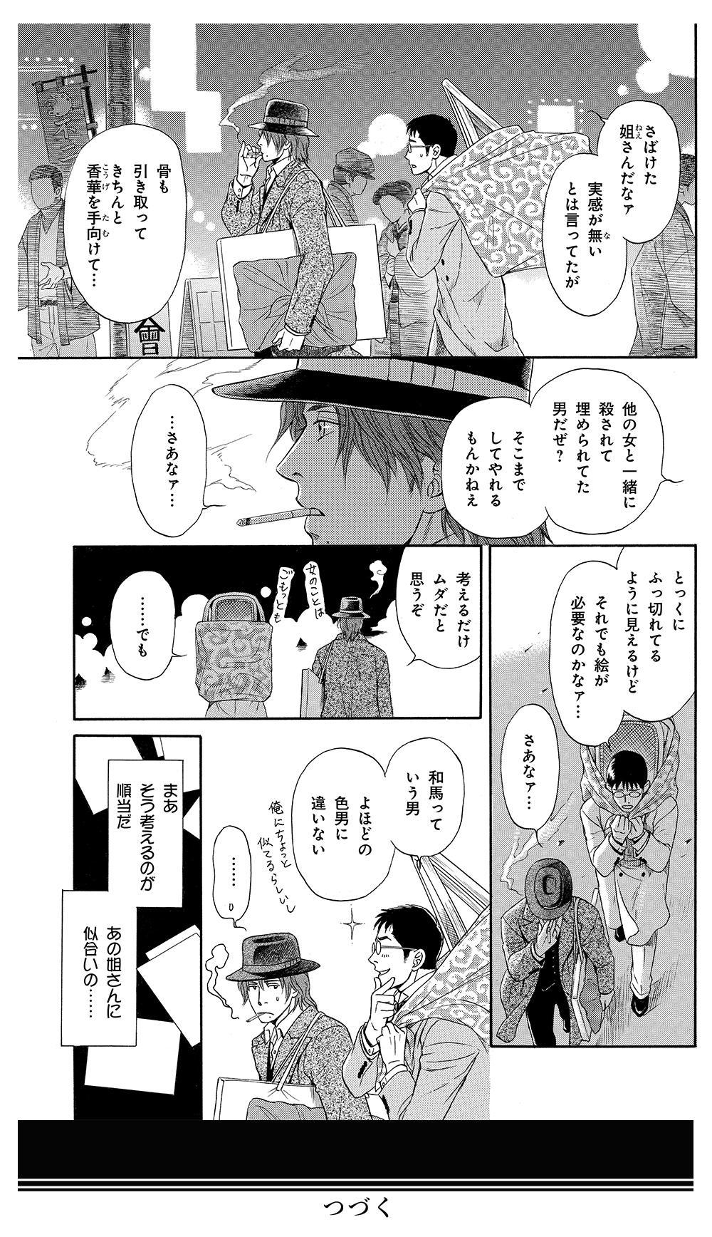 鵼の絵師 第2話「おきみやげ」①nue03-15.jpg