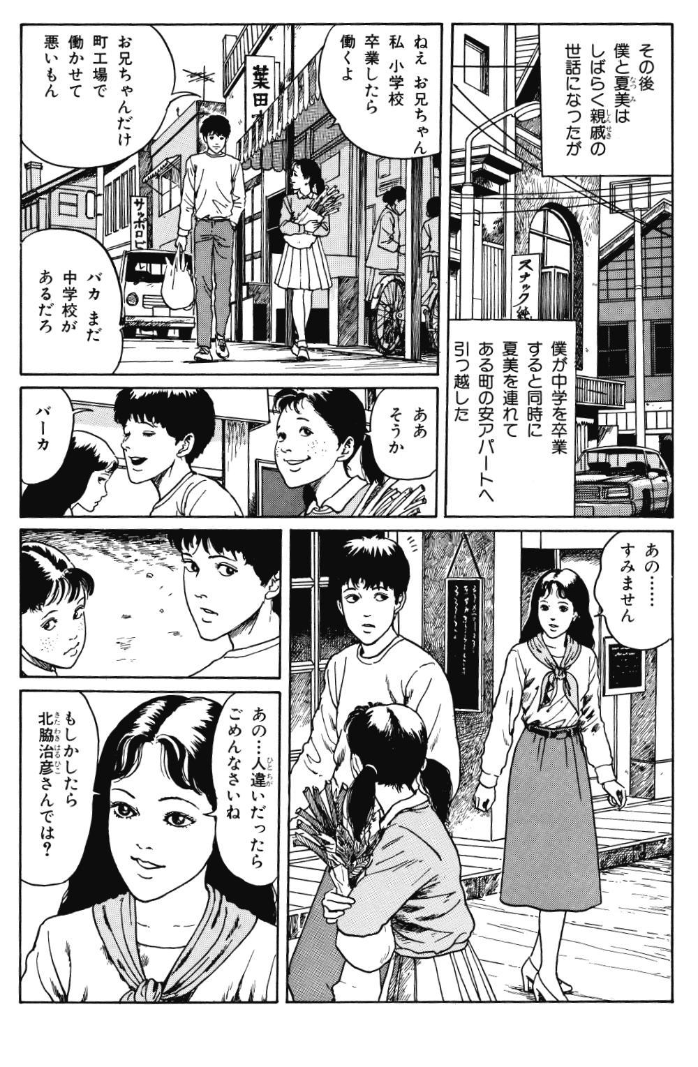 伊藤潤二自選傑作集 第5話「あやつり屋敷」②ayaturiyasiki-2-188.jpg