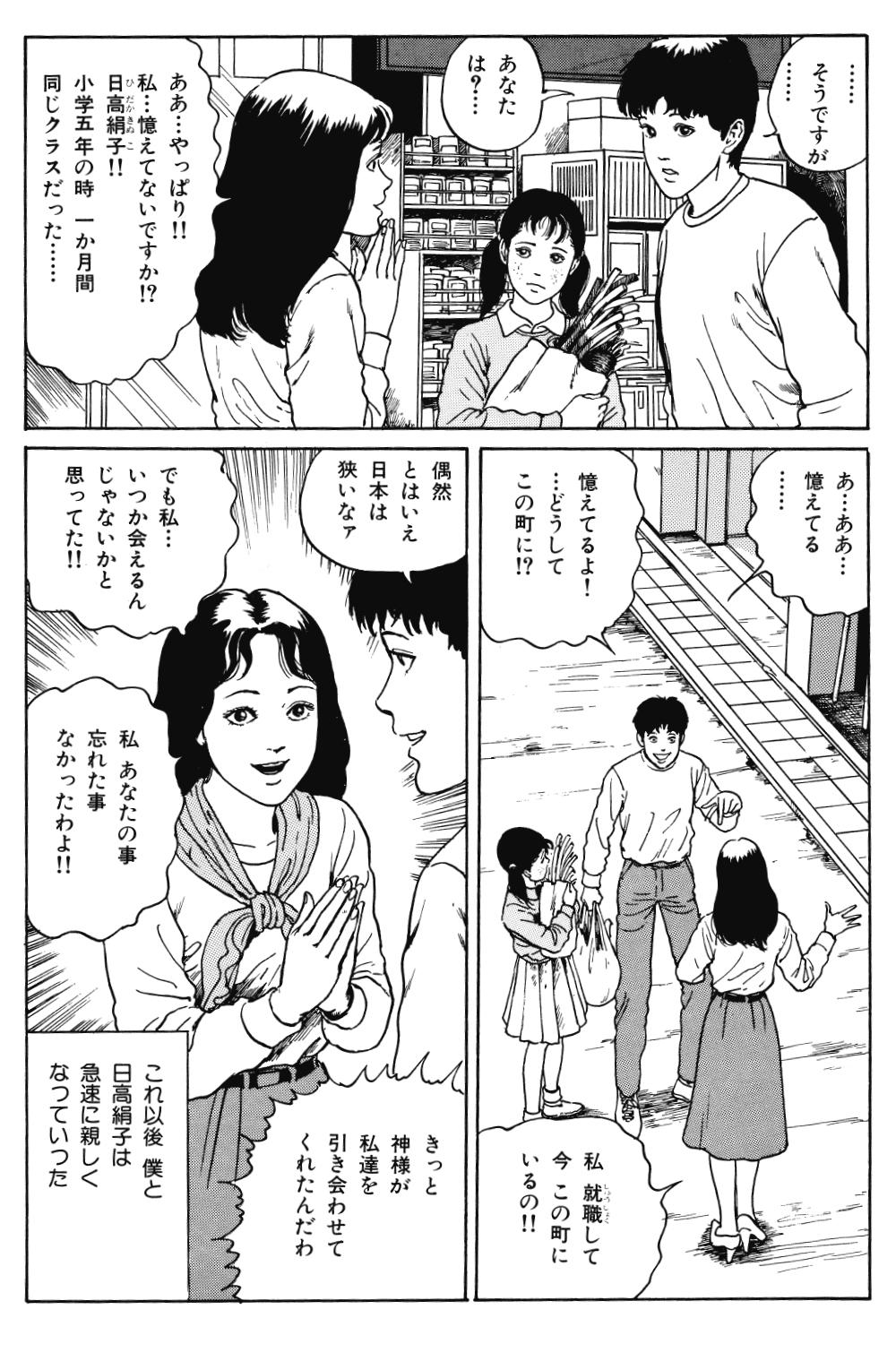伊藤潤二自選傑作集 第5話「あやつり屋敷」②ayaturiyasiki-2-189.jpg