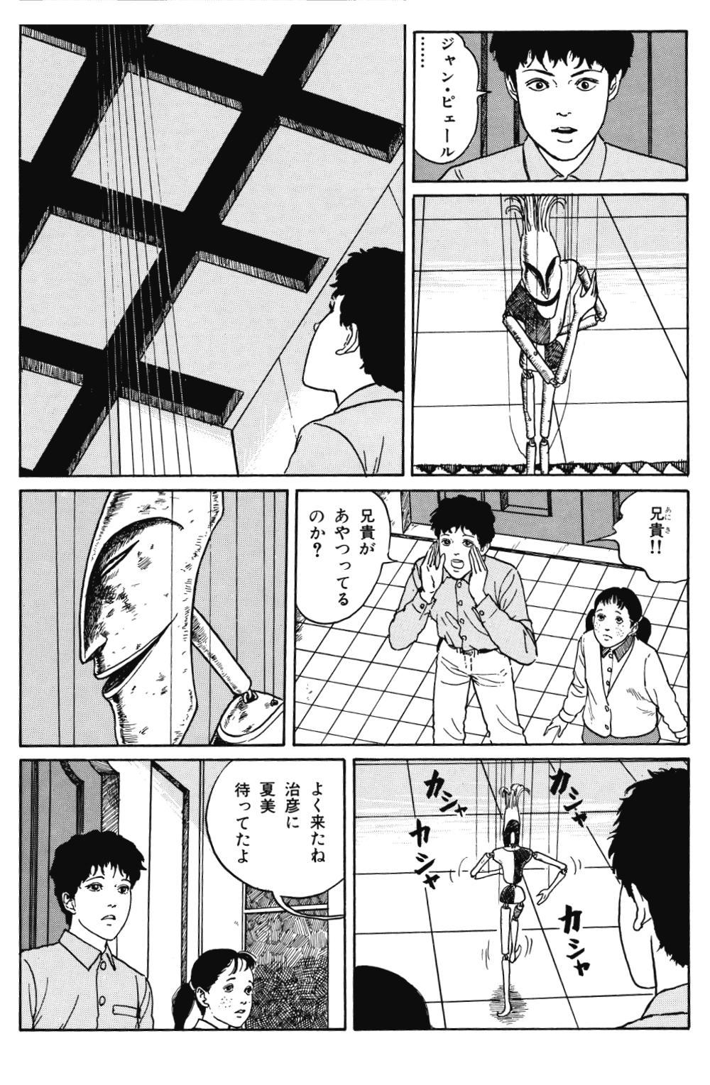 伊藤潤二自選傑作集 第5話「あやつり屋敷」②ayaturiyasiki-2-195.jpg