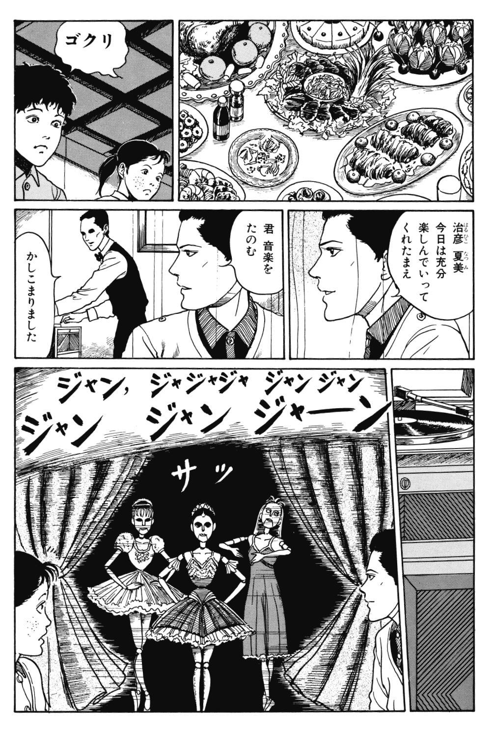 伊藤潤二自選傑作集 第5話「あやつり屋敷」②ayaturiyasiki-2-199.jpg