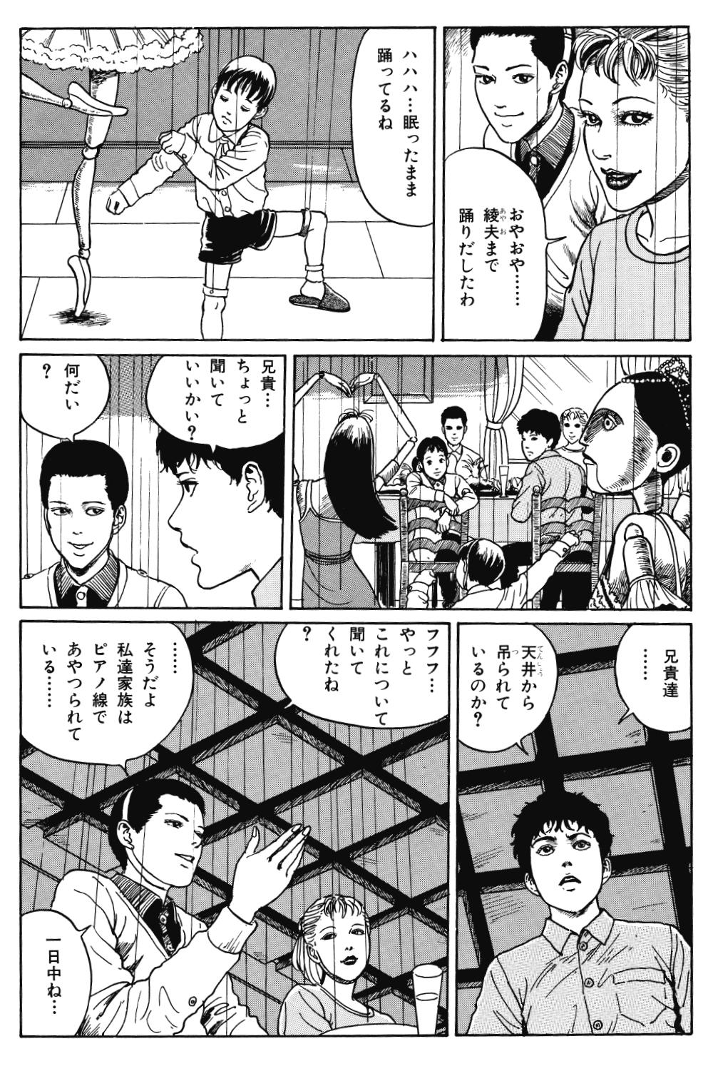 伊藤潤二自選傑作集 第5話「あやつり屋敷」②ayaturiyasiki-2-201.jpg