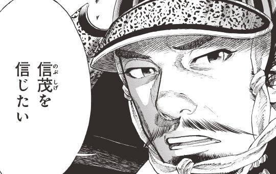 真田太平記 第4話「甲州征伐」