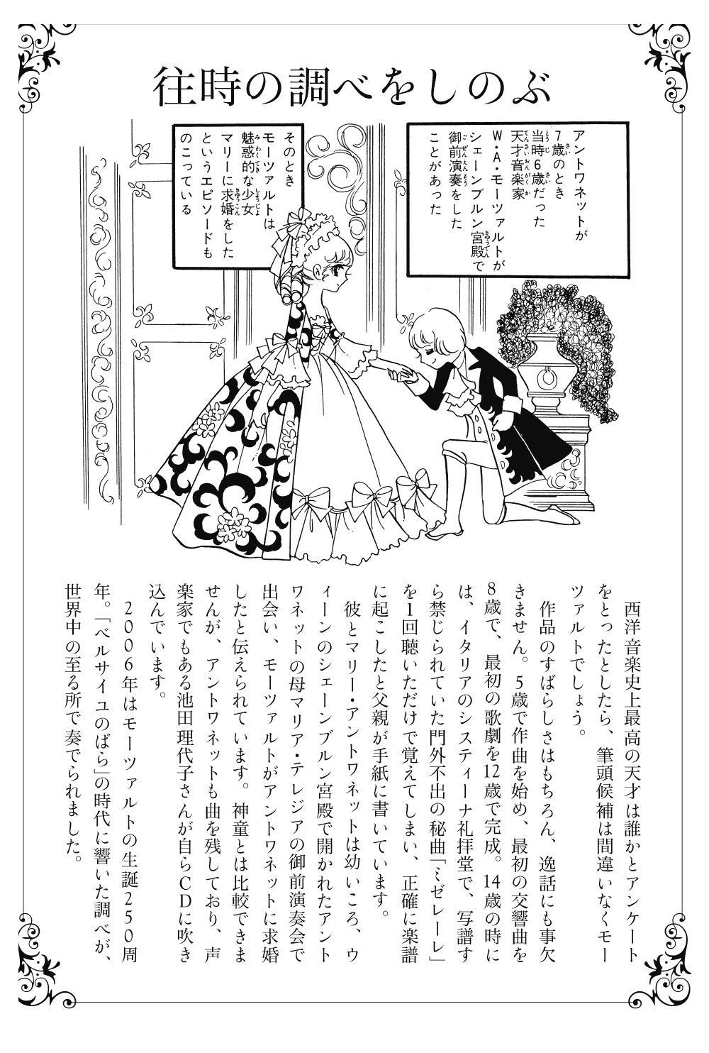 ベルばら 26-01.jpg