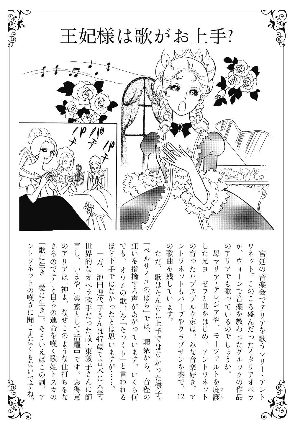 ベルばら 27-01.jpg