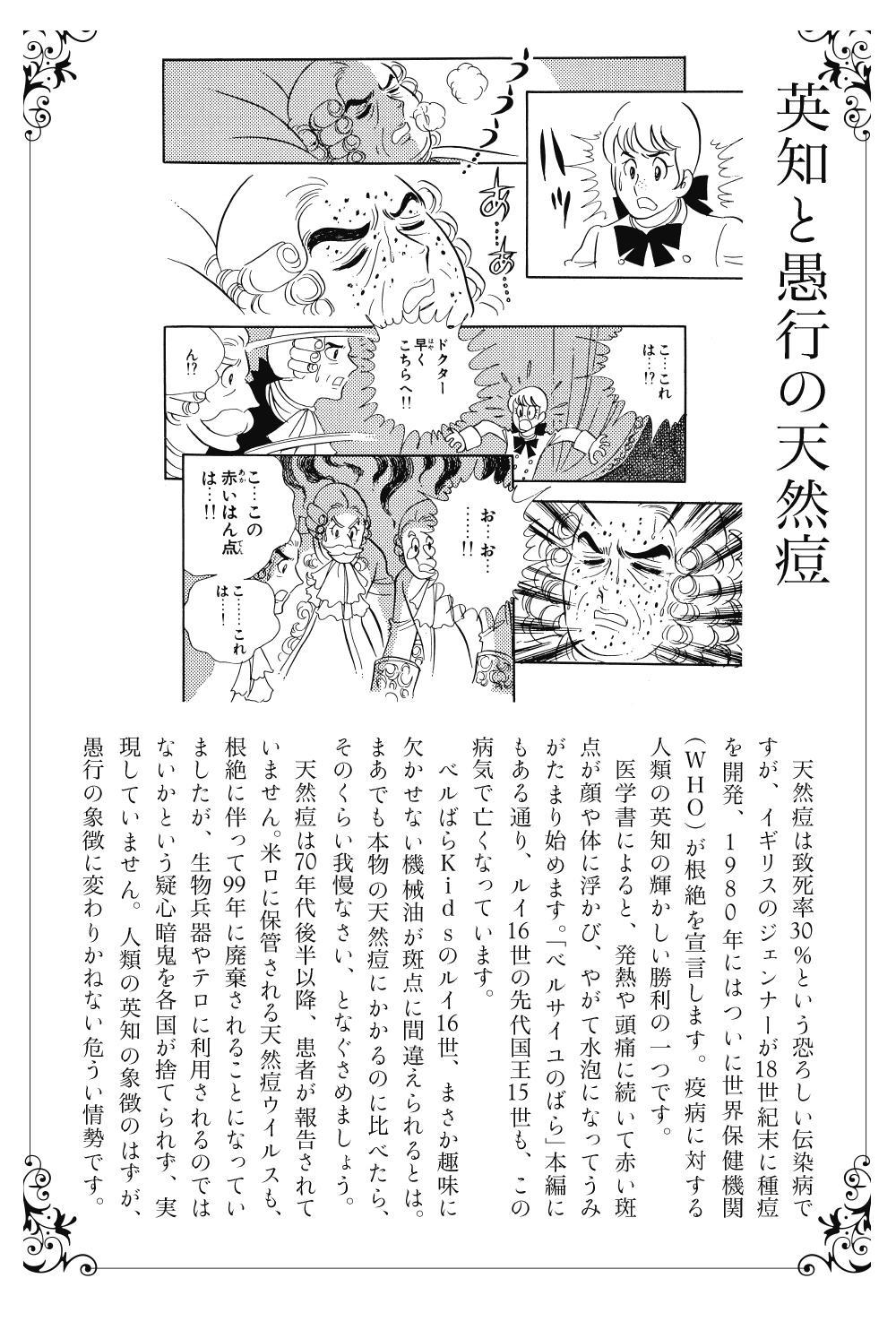 ベルばら 22-01.jpg