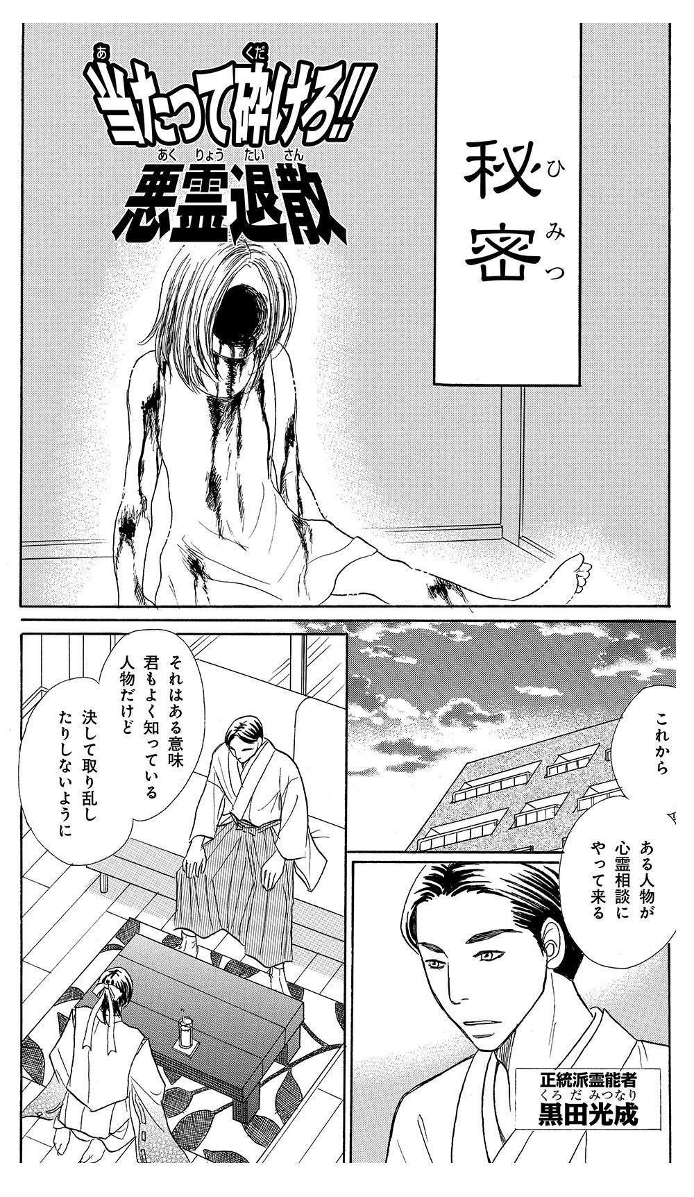 ijyuintukimaru-074.jpg