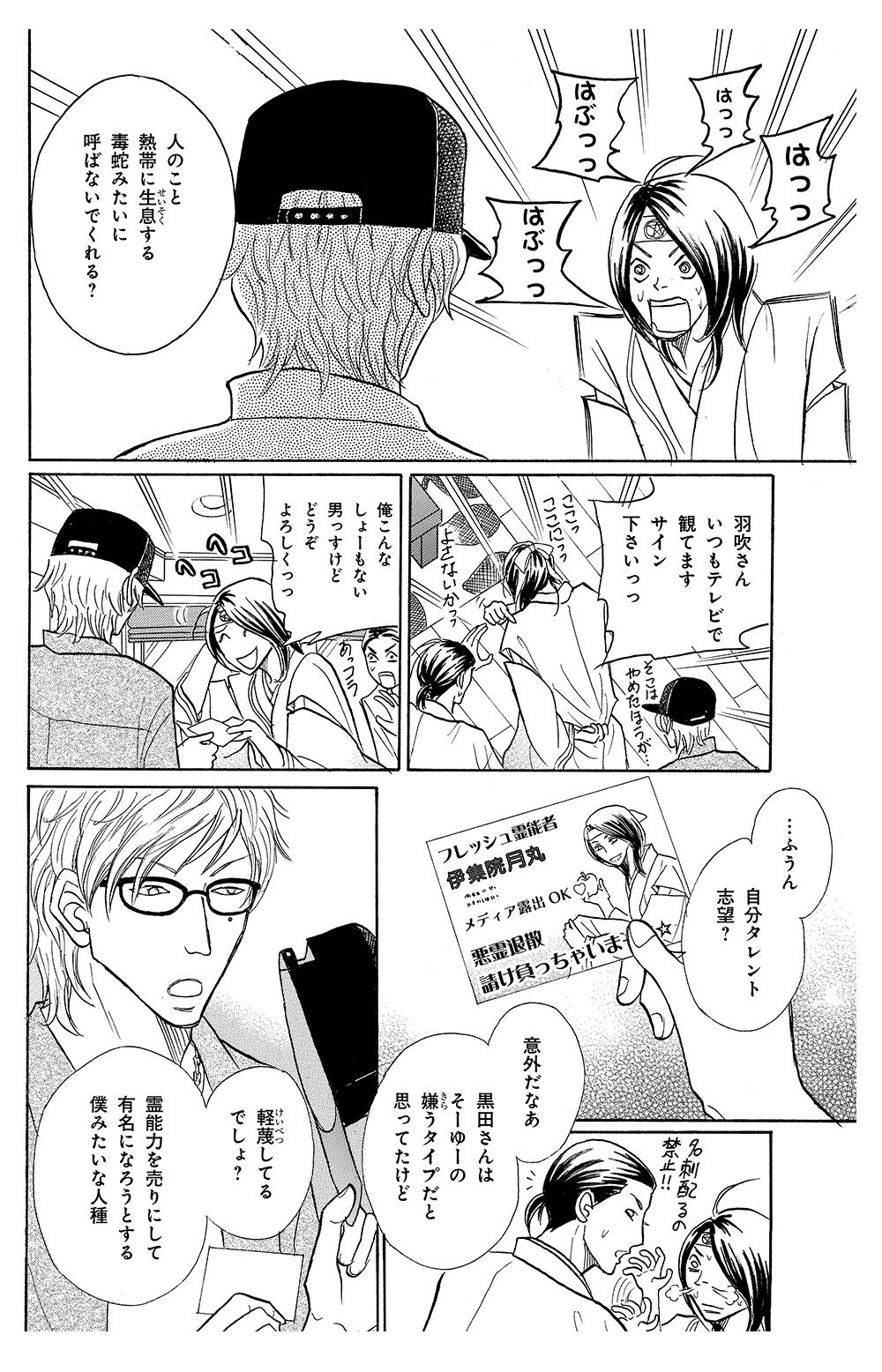 ijyuintukimaru-076.jpg