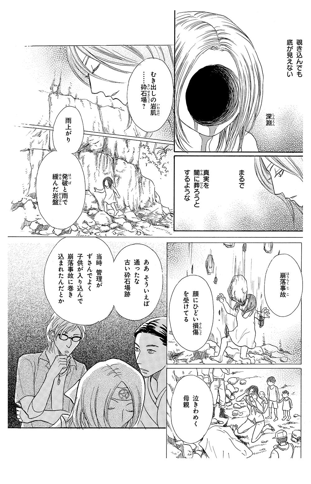 ijyuintukimaru-084.jpg
