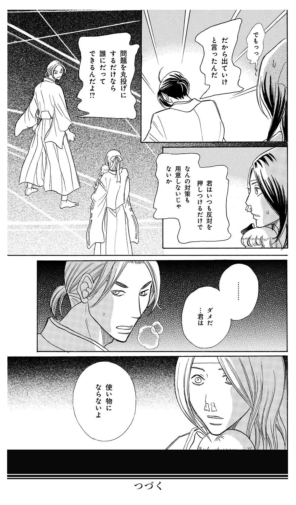 ijyuintukimaru-089.jpg