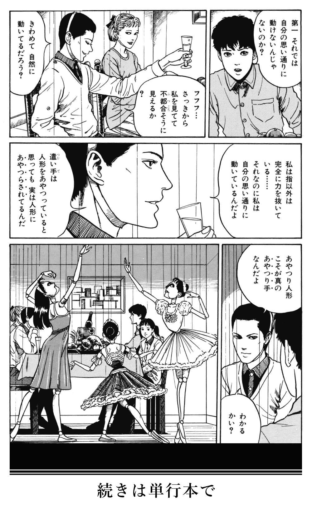 伊藤潤二自選傑作集 第5話「あやつり屋敷」②ayaturiyasiki-2-203.jpg