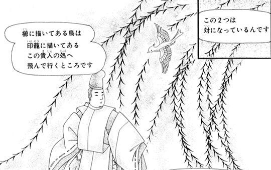 第7話「金色の鳥」①/雨柳堂夢咄