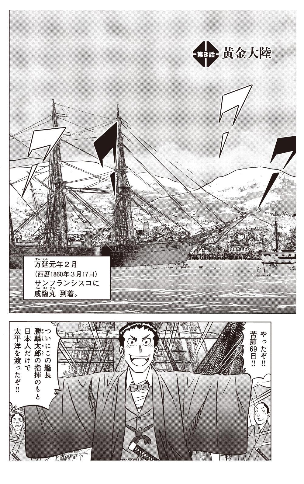 ミスター味っ子 幕末編 第3話「黄金大陸」①ajikko01-78.jpg
