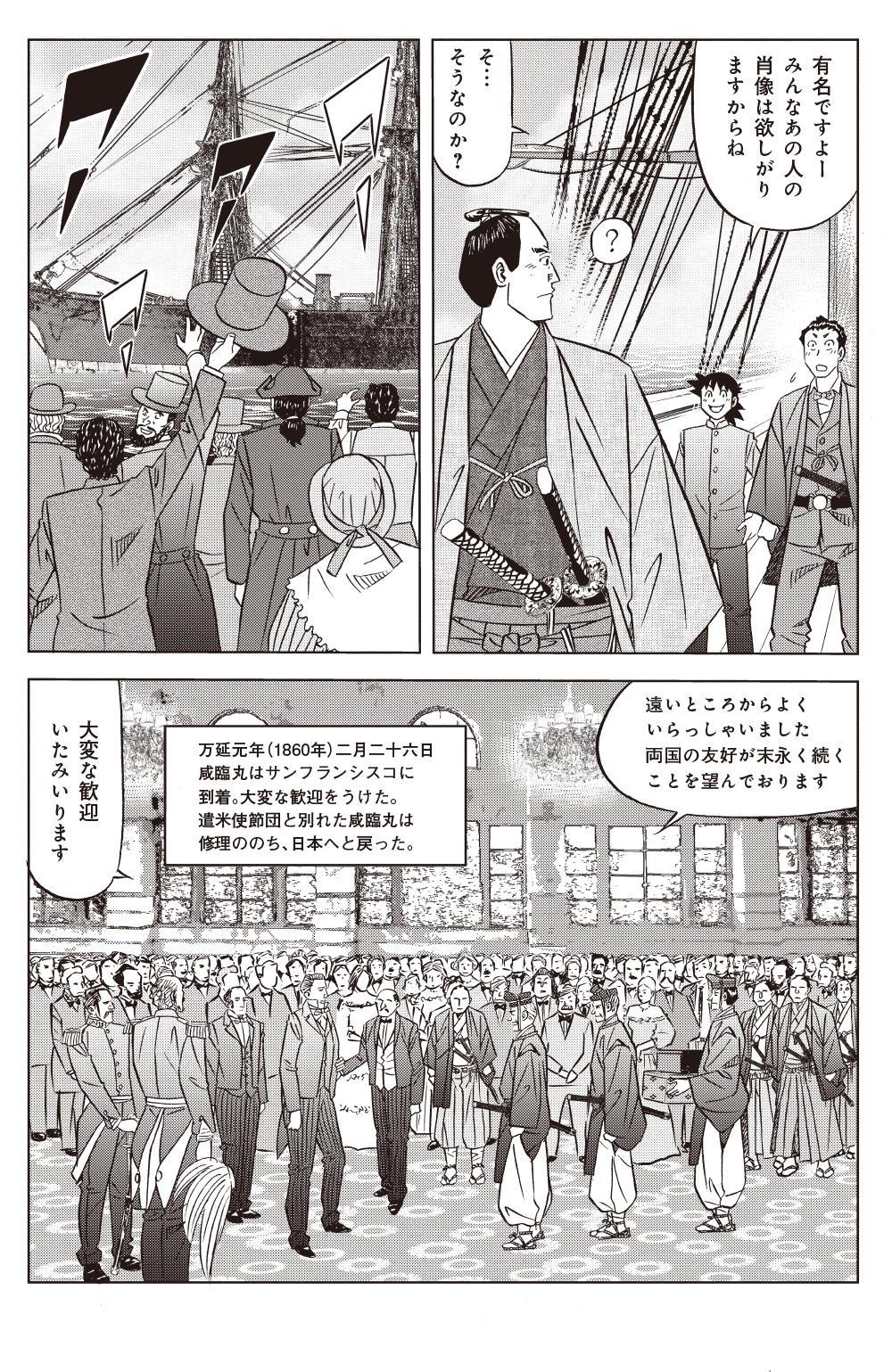 ミスター味っ子 幕末編 第3話「黄金大陸」①ajikko01-81.jpg