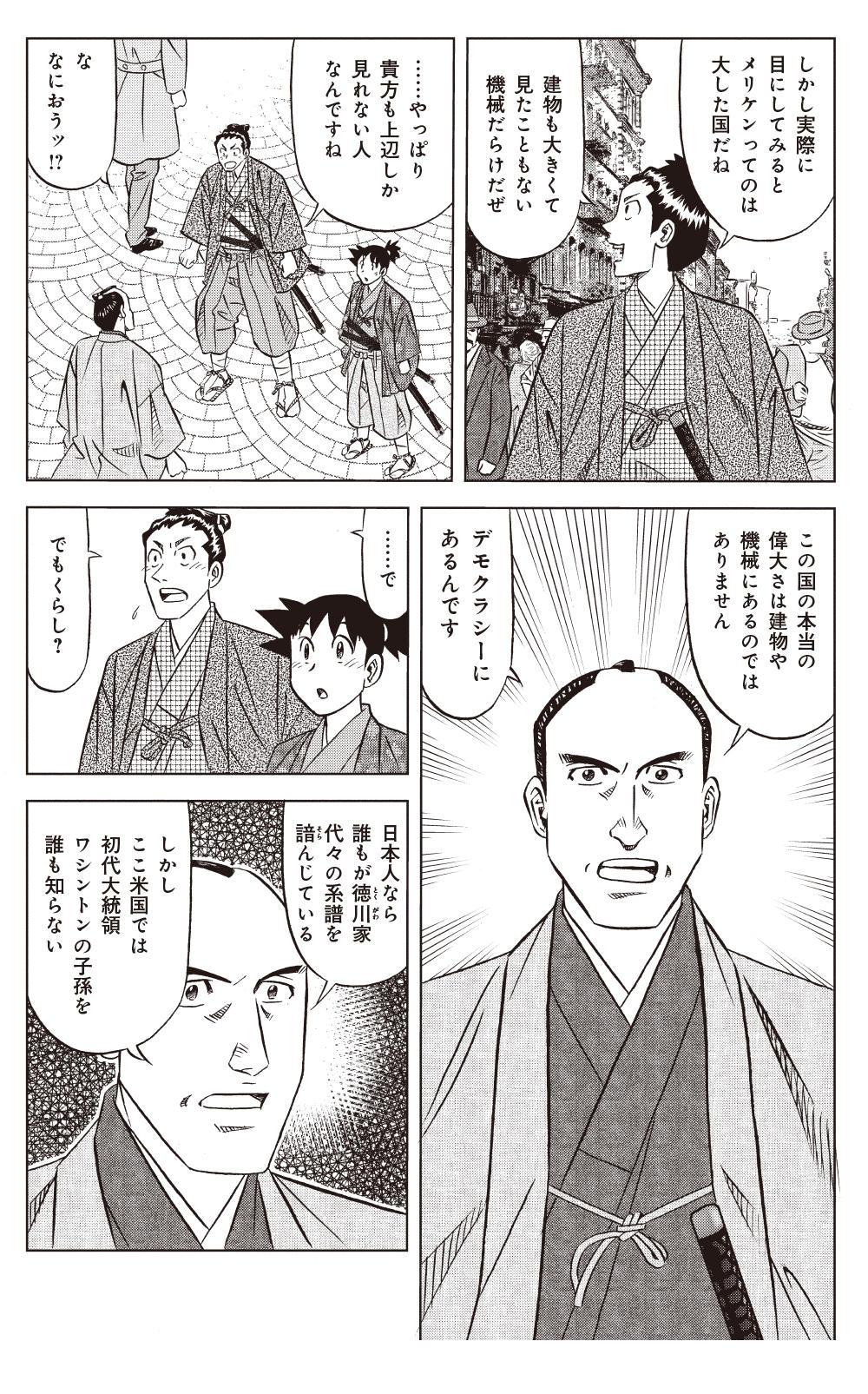 ミスター味っ子 幕末編 第3話「黄金大陸」①ajikko01-83.jpg