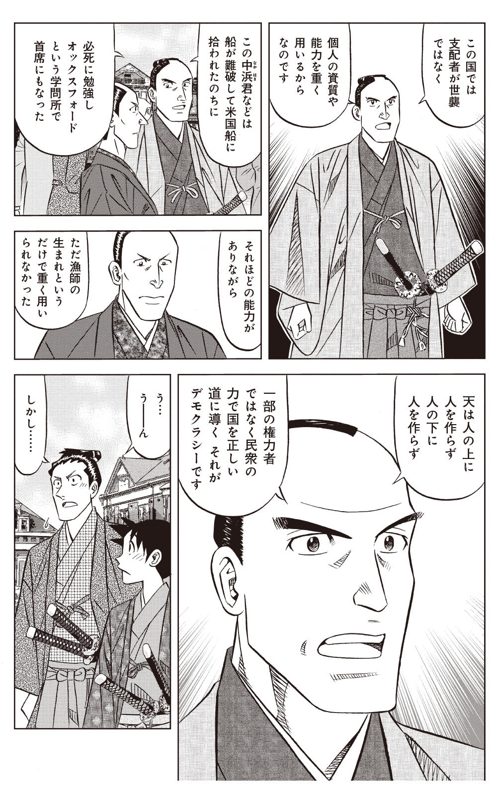 ミスター味っ子 幕末編 第3話「黄金大陸」①ajikko01-84.jpg