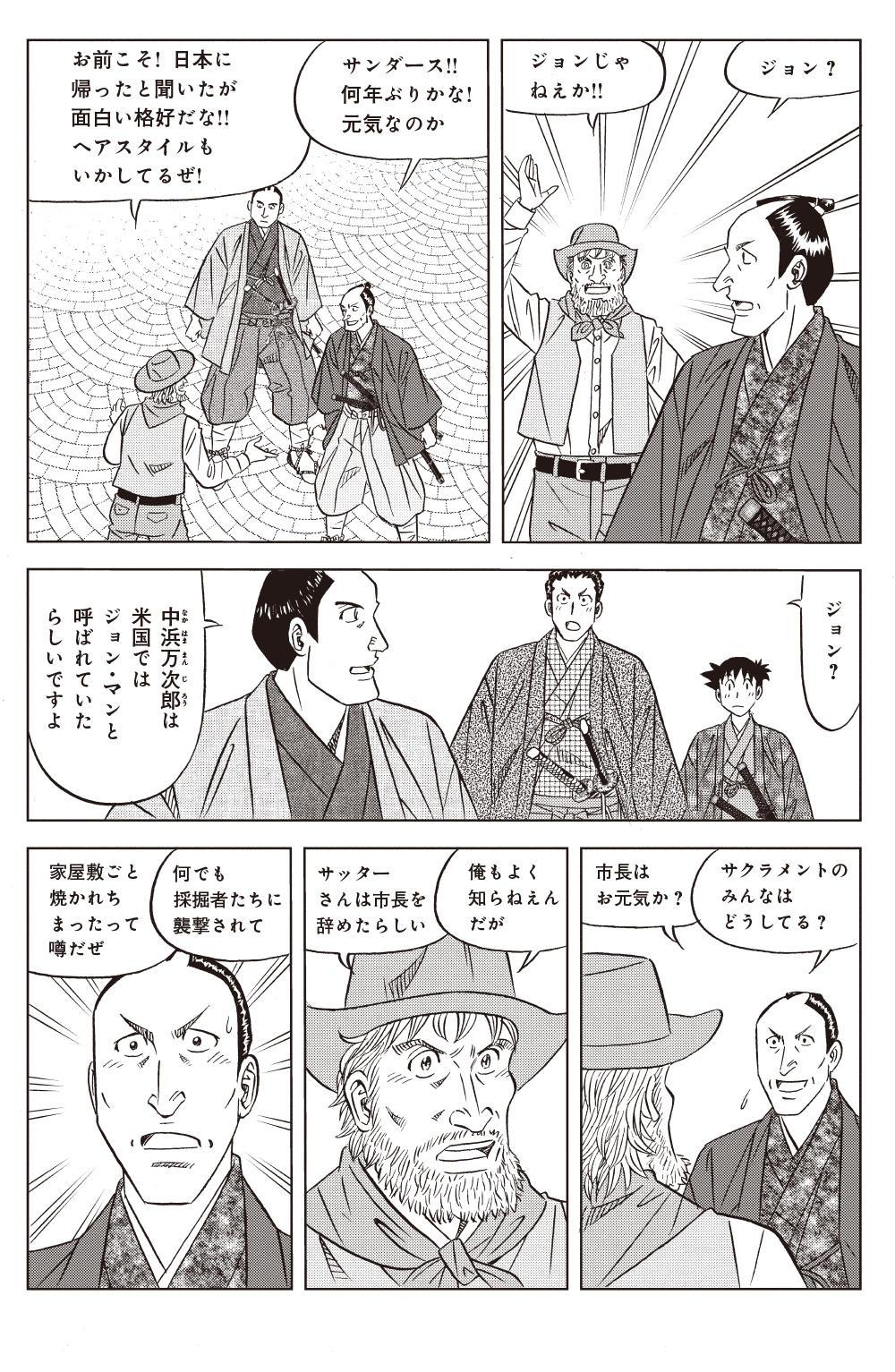 ミスター味っ子 幕末編 第3話「黄金大陸」①ajikko01-85.jpg