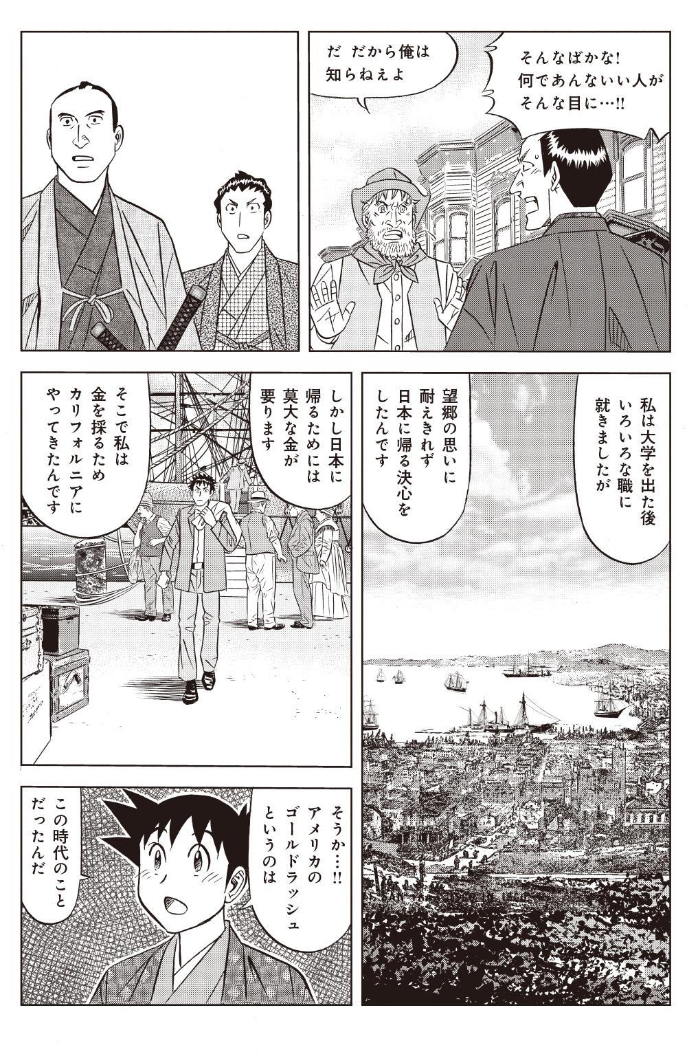 ミスター味っ子 幕末編 第3話「黄金大陸」①ajikko01-86.jpg