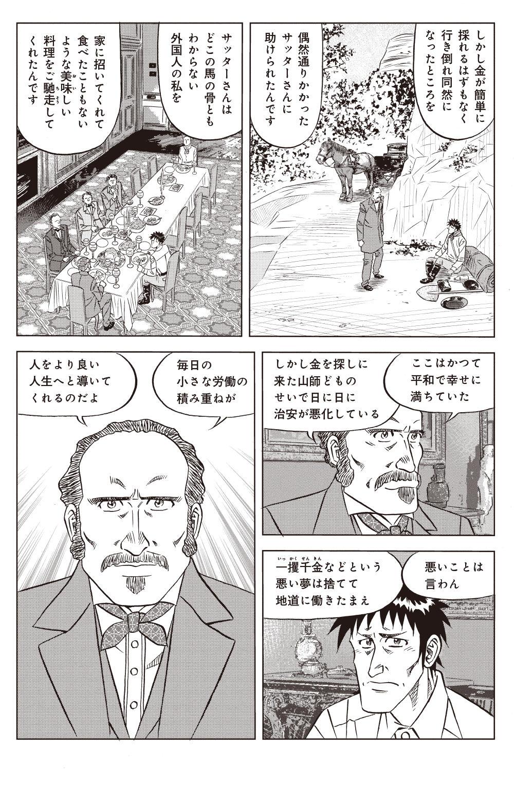 ミスター味っ子 幕末編 第3話「黄金大陸」①ajikko01-87.jpg
