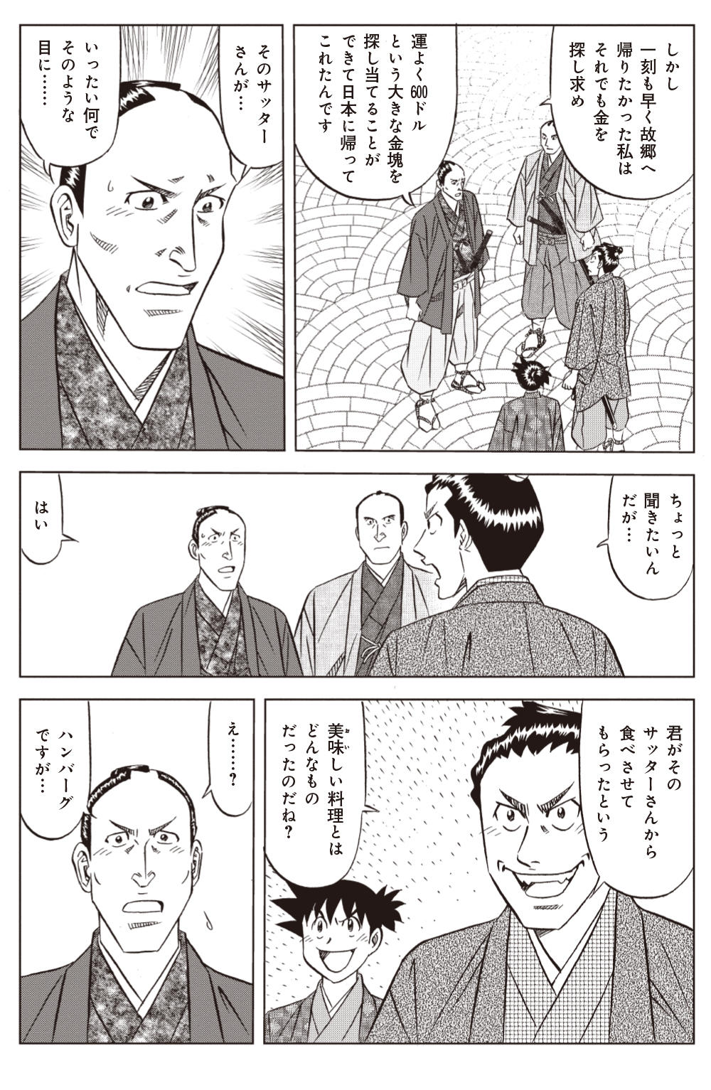 ミスター味っ子 幕末編 第3話「黄金大陸」①ajikko01-88.jpg