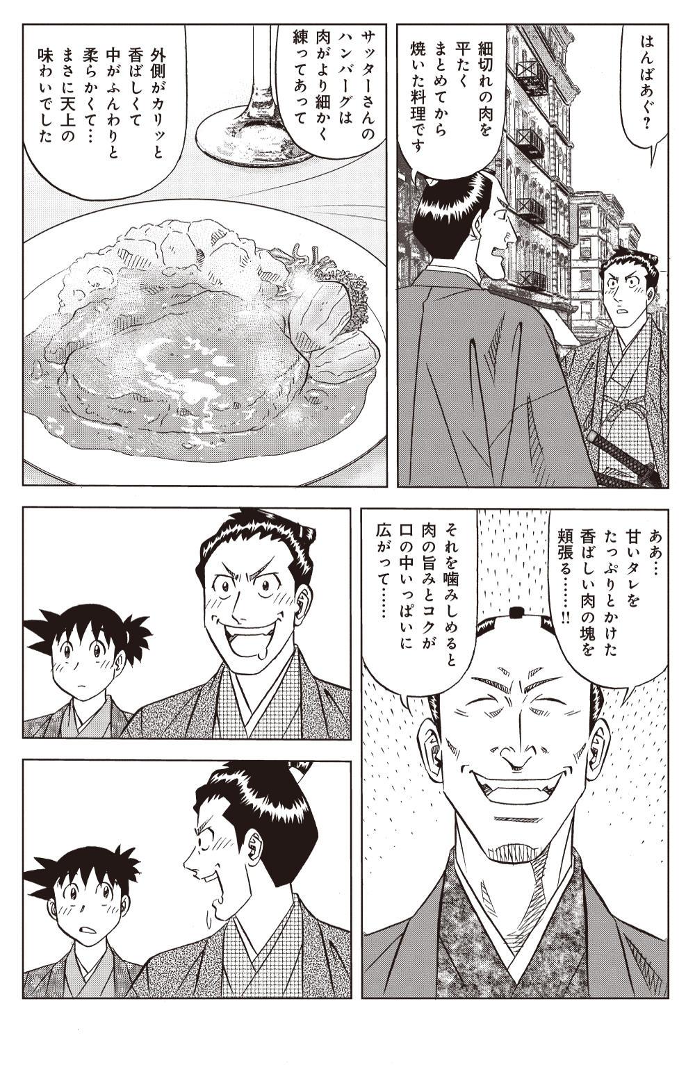 ミスター味っ子 幕末編 第3話「黄金大陸」①ajikko01-89.jpg