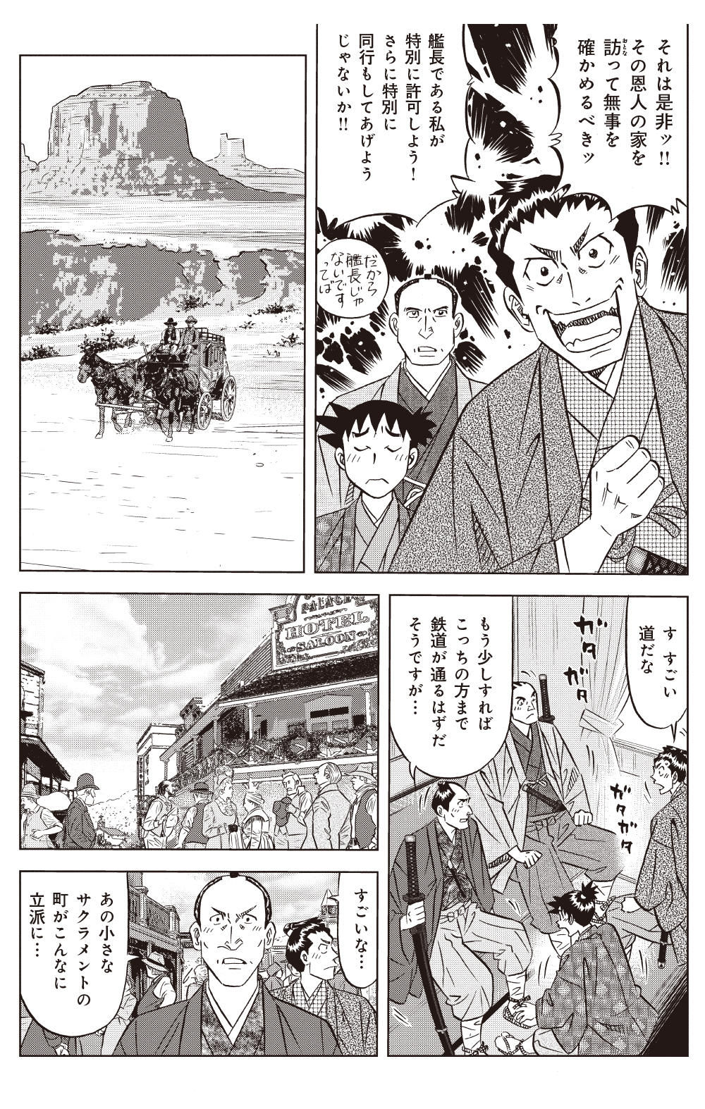 ミスター味っ子 幕末編 第3話「黄金大陸」①ajikko01-90.jpg