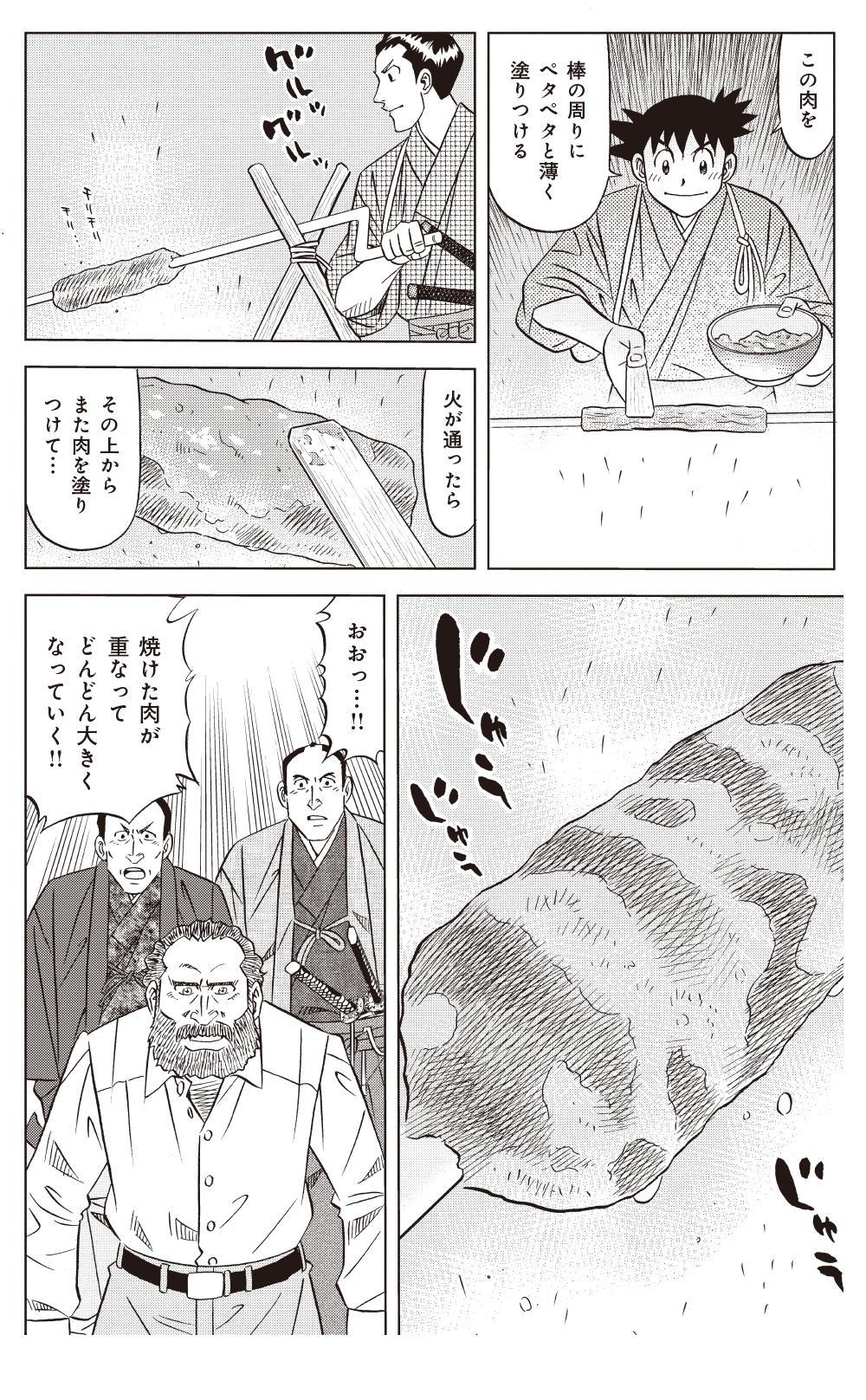 ミスター味っ子 幕末編 第3話「黄金大陸」②ajikko02-100.jpg