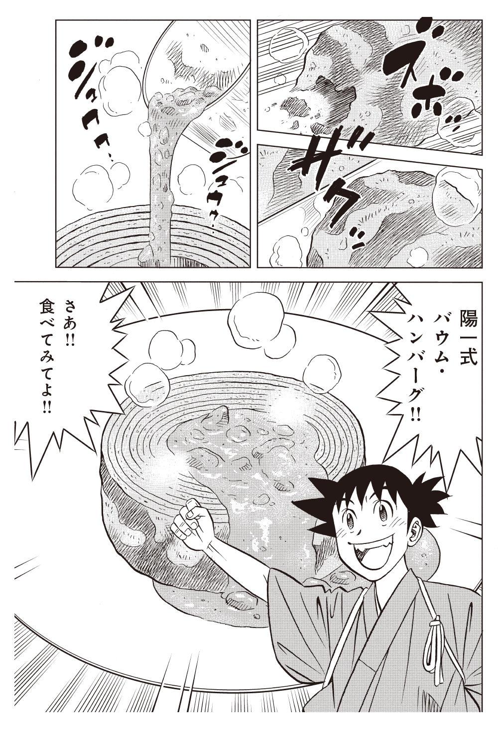 ミスター味っ子 幕末編 第3話「黄金大陸」②ajikko02-101.jpg