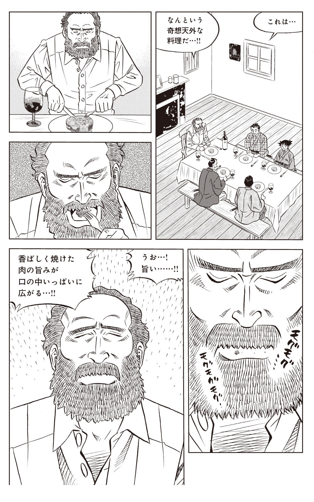 ミスター味っ子 幕末編 第3話「黄金大陸」②ajikko02-102.jpg