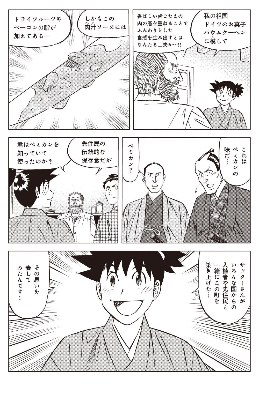 ミスター味っ子 幕末編 第3話「黄金大陸」②ajikko02-103.jpg