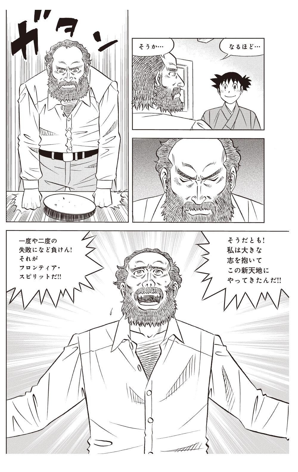 ミスター味っ子 幕末編 第3話「黄金大陸」②ajikko02-104.jpg