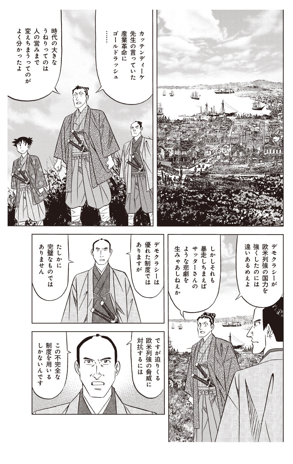 ミスター味っ子 幕末編 第3話「黄金大陸」②ajikko02-105.jpg