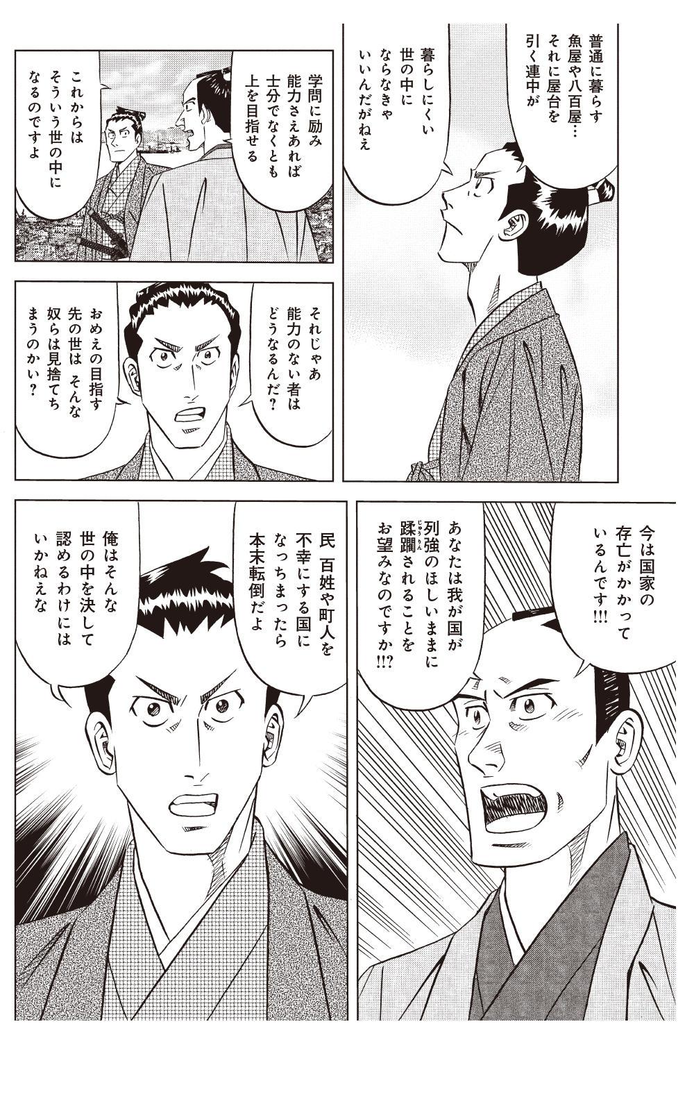 ミスター味っ子 幕末編 第3話「黄金大陸」②ajikko02-106.jpg