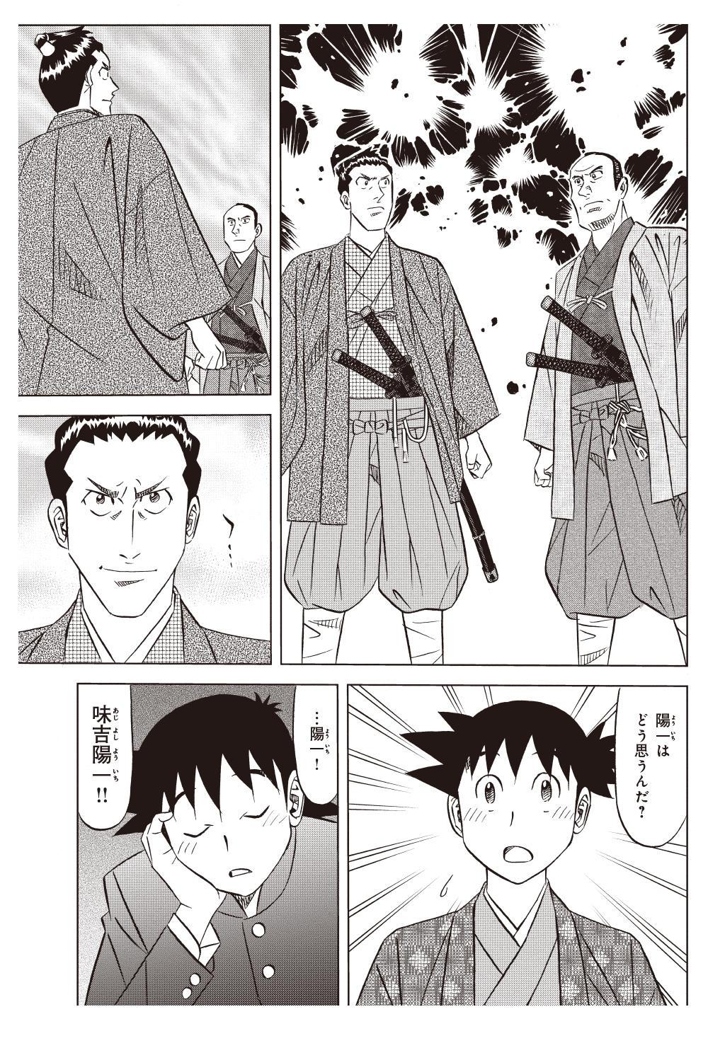 ミスター味っ子 幕末編 第3話「黄金大陸」②ajikko02-107.jpg