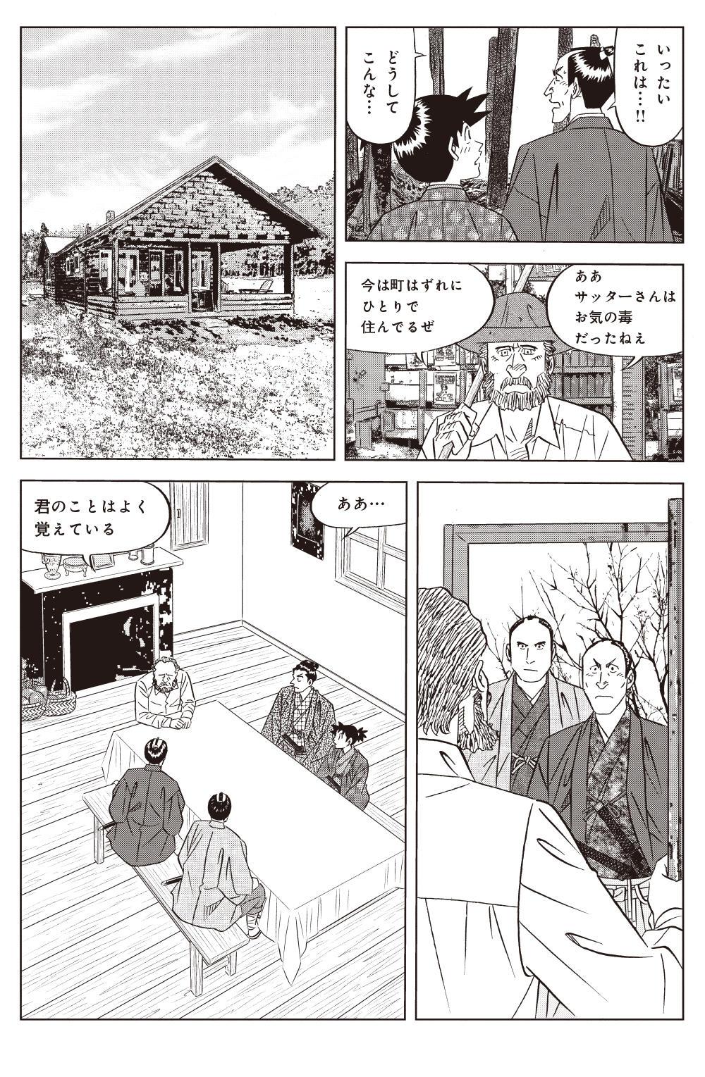 ミスター味っ子 幕末編 第3話「黄金大陸」②ajikko02-92.jpg