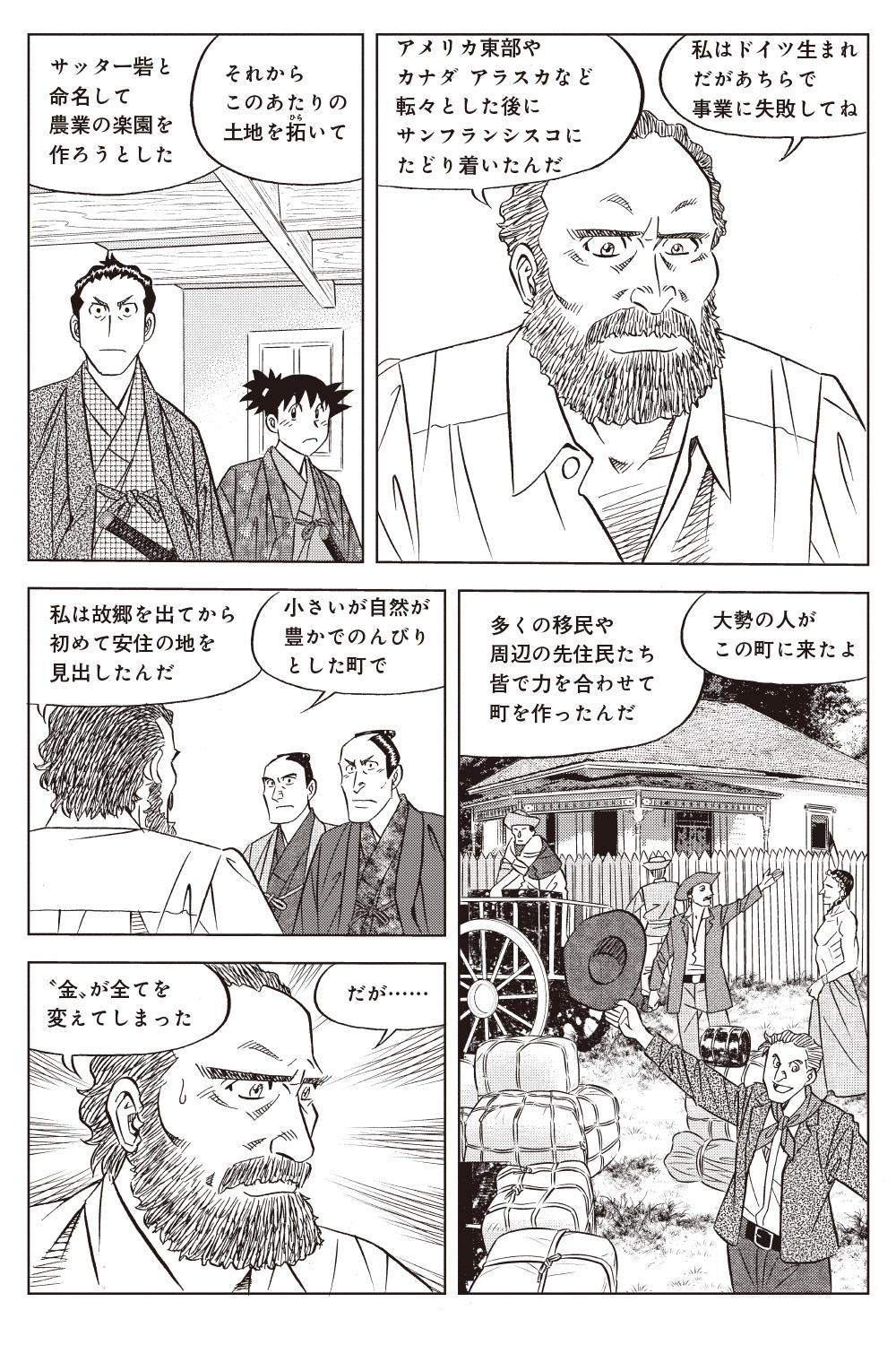 ミスター味っ子 幕末編 第3話「黄金大陸」②ajikko02-93.jpg