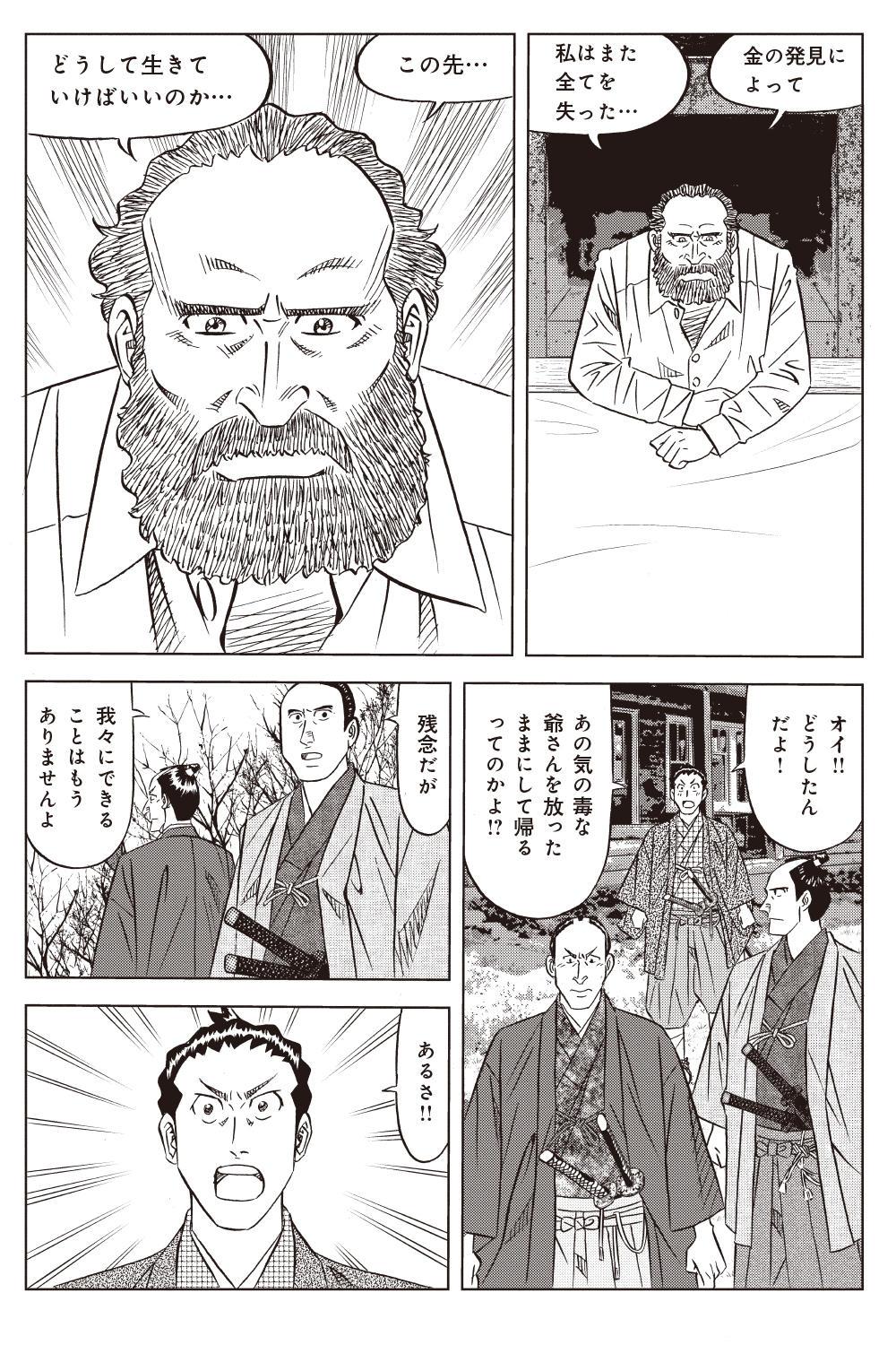 ミスター味っ子 幕末編 第3話「黄金大陸」②ajikko02-96.jpg