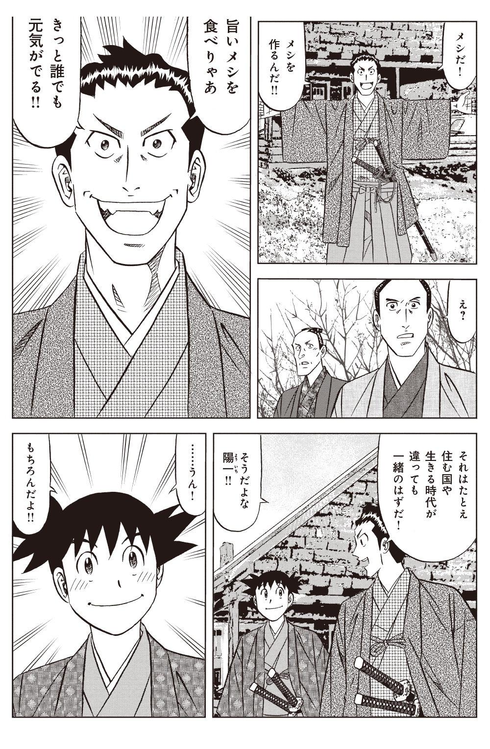 ミスター味っ子 幕末編 第3話「黄金大陸」②ajikko02-97.jpg