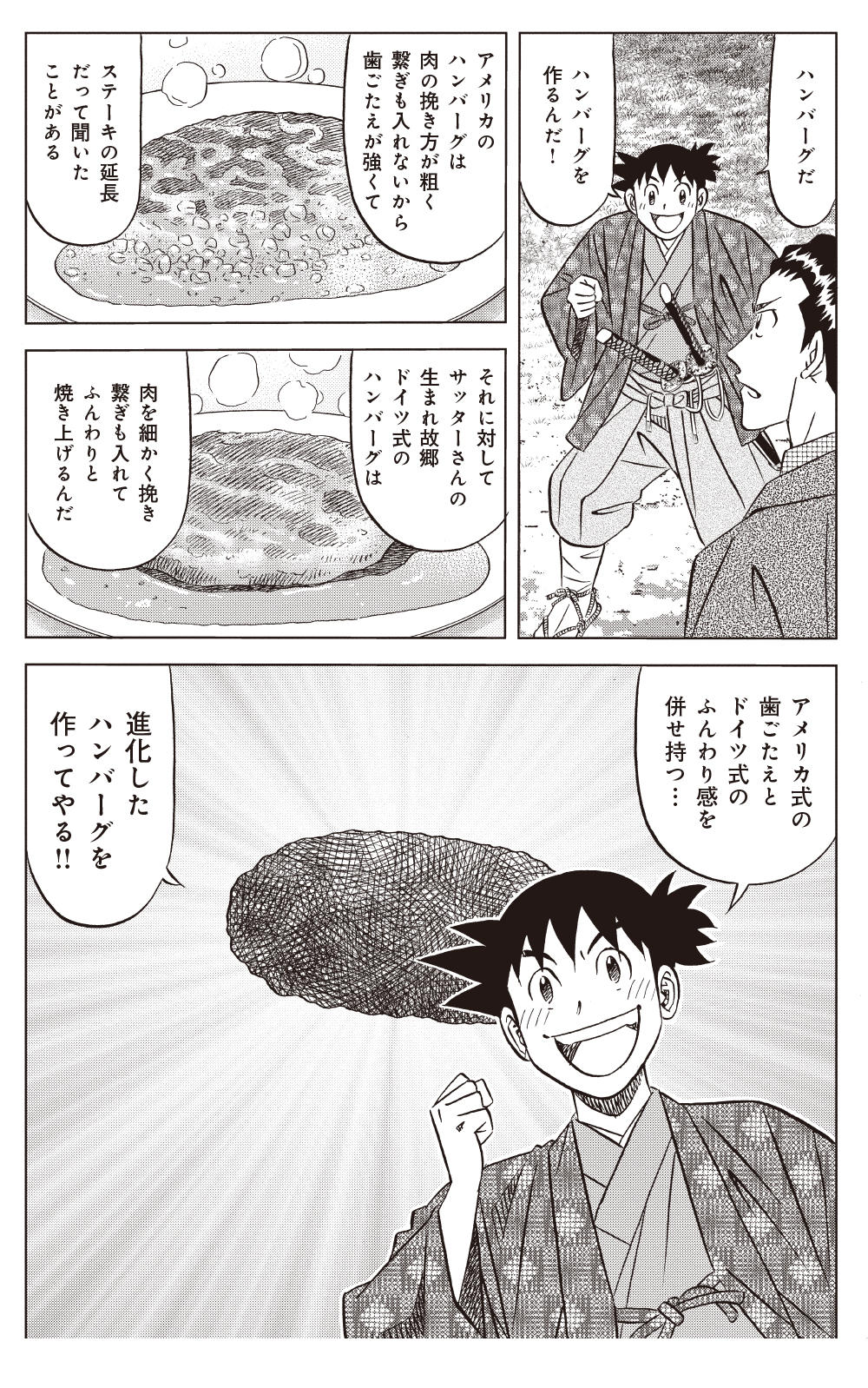 ミスター味っ子 幕末編 第3話「黄金大陸」②ajikko02-98.jpg