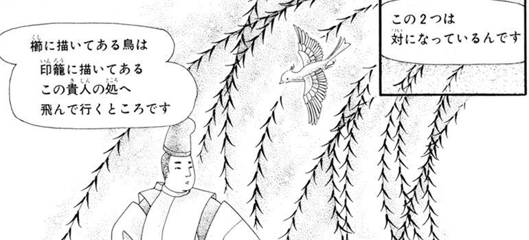 雨柳堂夢咄 第7話「金色の鳥」①